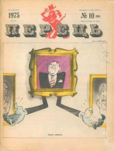 Перець 1975 №10