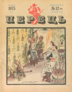 Перець 1975 №12