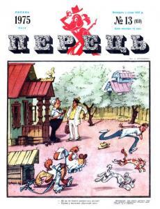 Перець 1975 №13