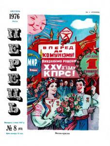 Перець 1976 №08