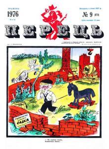Перець 1976 №09