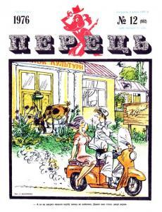 Перець 1976 №12