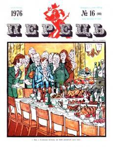 Перець 1976 №16