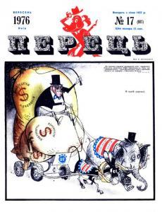 Перець 1976 №17