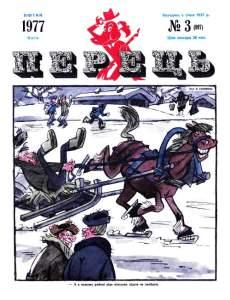 Перець 1977 №03