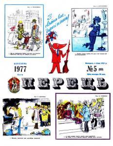 Перець 1977 №05