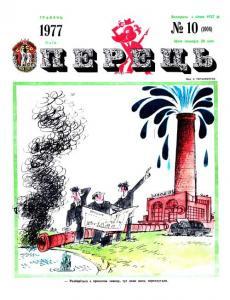 Перець 1977 №10