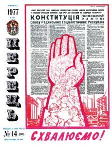 Перець 1977 №14