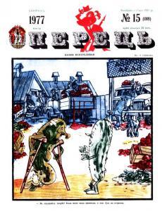 Перець 1977 №15