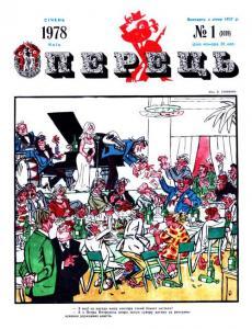 Перець 1978 №01