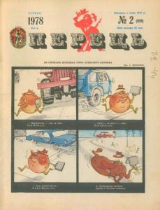 Перець 1978 №02