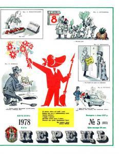 Перець 1978 №05