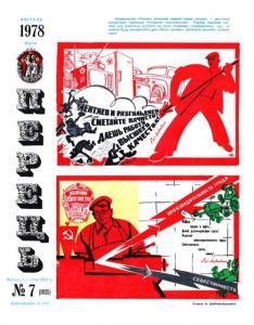 Перець 1978 №07