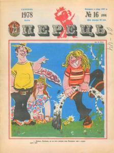 Перець 1978 №16