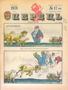 Перець 1978 №17