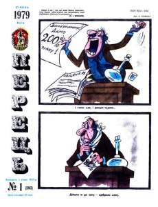 Перець 1979 №01
