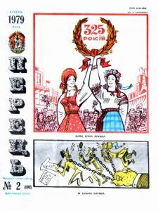 Перець 1979 №02