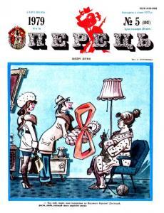 Перець 1979 №05