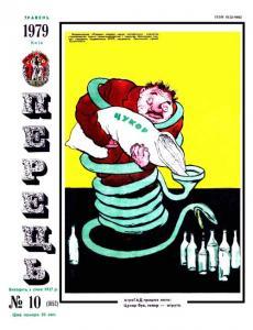 Перець 1979 №10