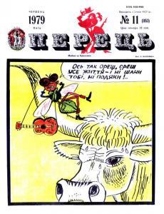 Перець 1979 №11