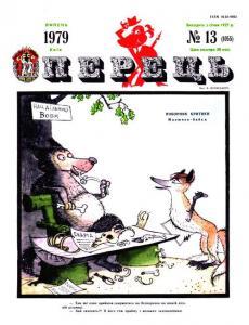 Перець 1979 №13