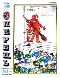 Перець 1980 №01