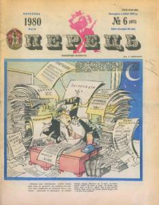 Перець 1980 №06