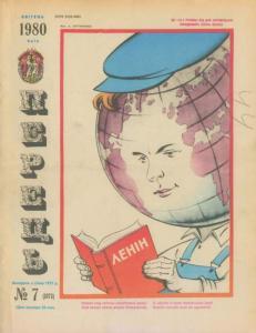 Перець 1980 №07
