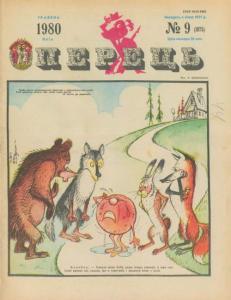 Перець 1980 №09