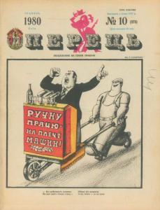 Перець 1980 №10