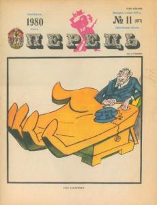 Перець 1980 №11