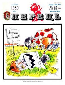 Перець 1980 №15