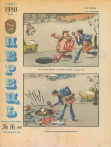 Перець 1980 №16