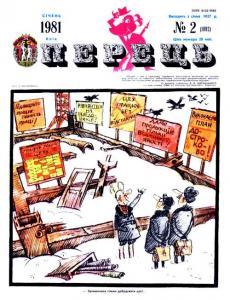Перець 1981 №02