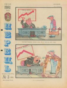 Перець 1981 №03