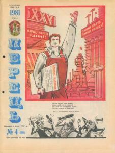Перець 1981 №04