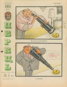 Перець 1981 №05