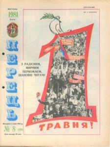 Перець 1981 №08