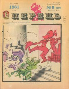 Перець 1981 №09
