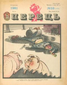 Перець 1981 №10