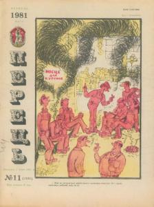 Перець 1981 №11
