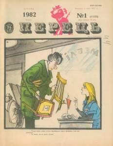 Перець 1982 №01