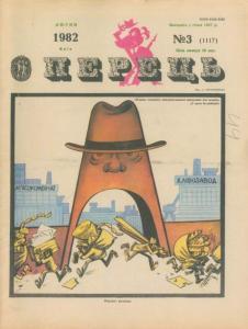 Перець 1982 №03