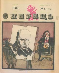 Перець 1982 №04