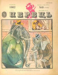 Перець 1982 №09