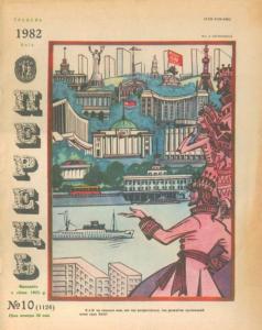 Перець 1982 №10