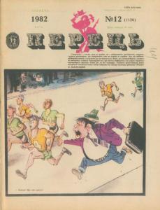 Перець 1982 №12
