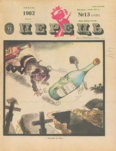 Перець 1982 №13