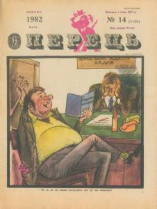 Перець 1982 №14