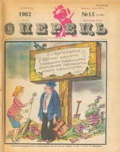 Перець 1982 №15